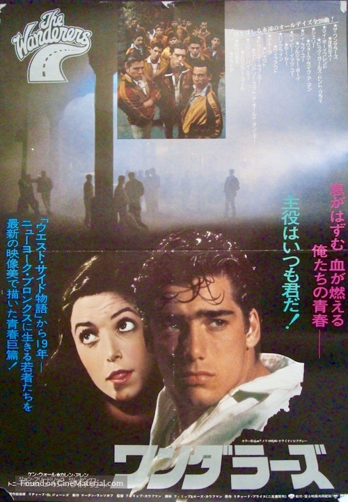 The Wanderers - Japanese Movie Poster