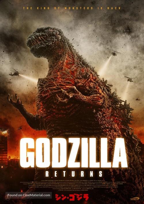 Shin Gojira - Norwegian Movie Poster