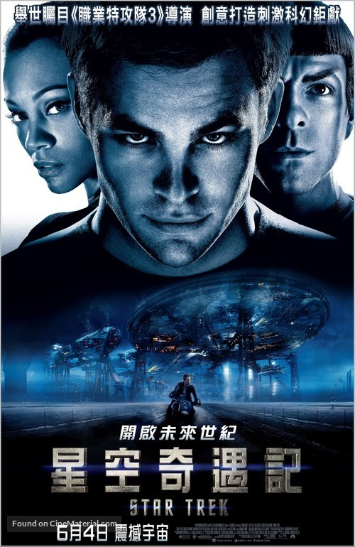 Star Trek - Hong Kong Movie Poster