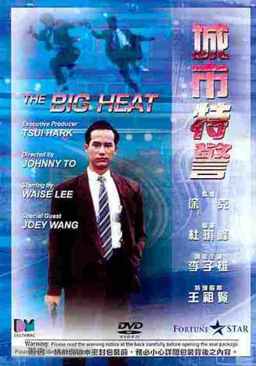 Seng fat dak ging Hong Kong movie cover