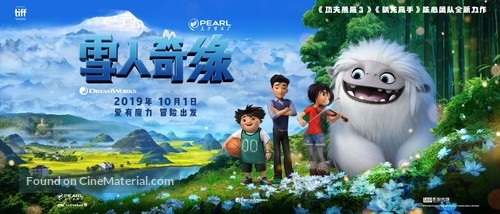 Abominable - Chinese Movie Poster