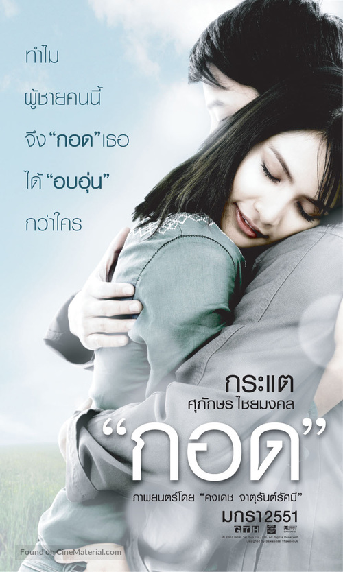 Kod - Thai Movie Poster