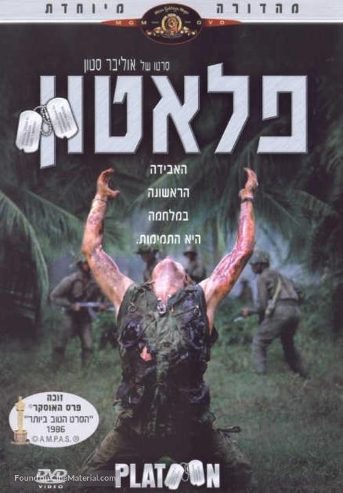 Platoon - Israeli DVD movie cover