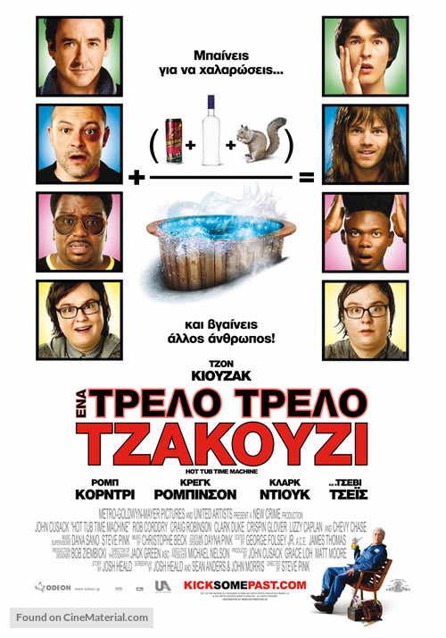 Hot Tub Time Machine - Greek Movie Poster
