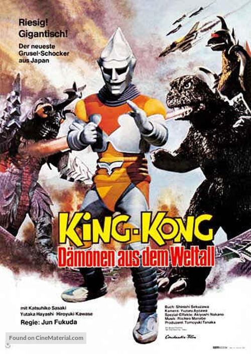 Gojira tai Megaro - German Movie Poster