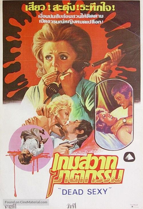 Ich schlafe mit meinem Mörder - Thai Movie Poster
