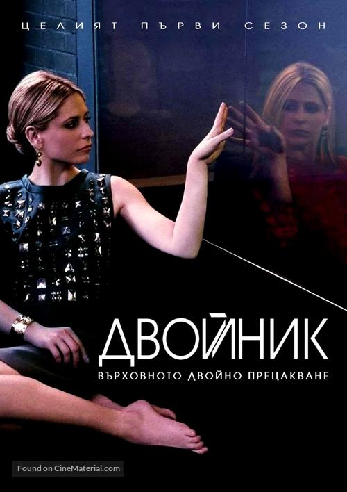 """""""Ringer"""" - Bulgarian DVD cover"""