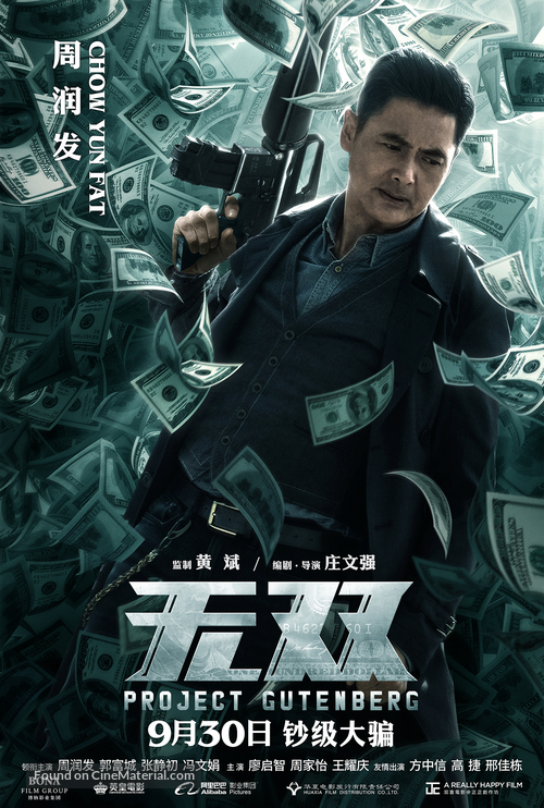 project-gutenberg-chinese-movie-poster.j