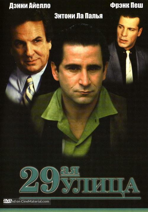 29th Street - Russian DVD movie cover
