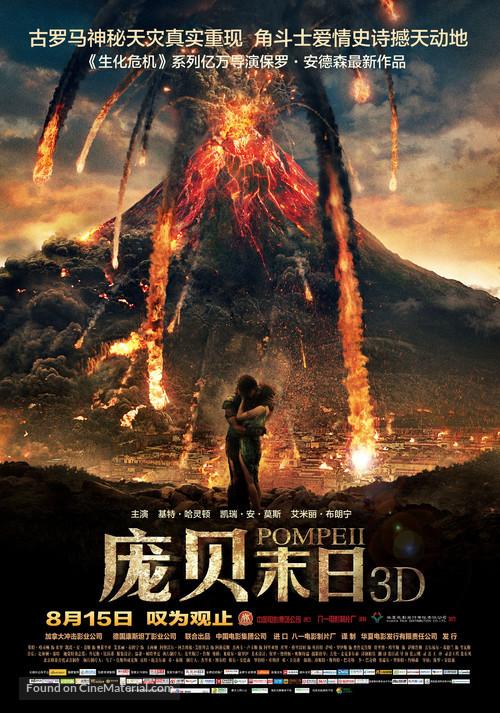 Pompeii - Chinese Movie Poster
