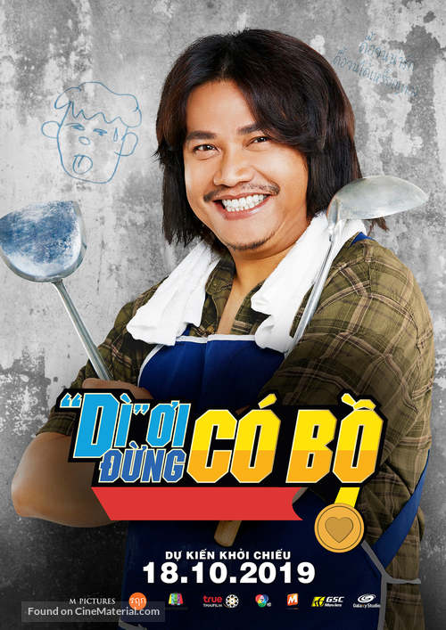 Love and Run - Vietnamese Movie Poster