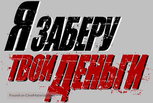 Blood Money - Russian Logo
