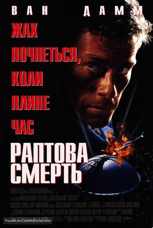 Sudden Death - Ukrainian Movie Poster