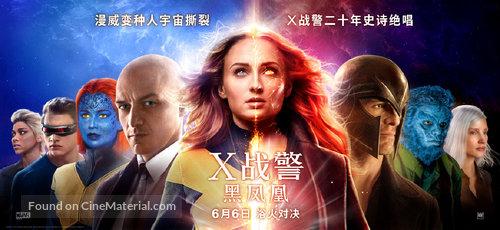X-Men: Dark Phoenix - Chinese Movie Poster
