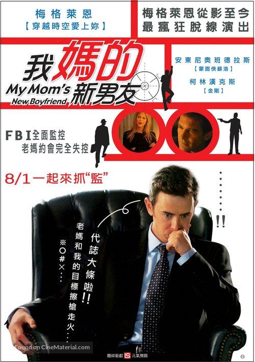 My Mom's New Boyfriend - Taiwanese Movie Poster