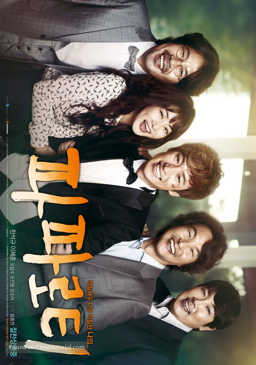 Amazon. Com: my paparotti (pal format dvd korean movie w. English.