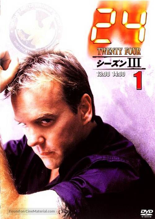 """24"" - Japanese Movie Cover"