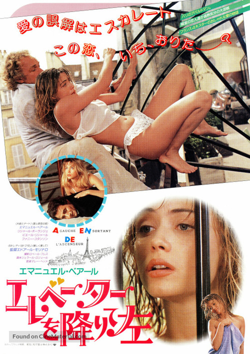 À gauche en sortant de l'ascenseur - Japanese Movie Poster