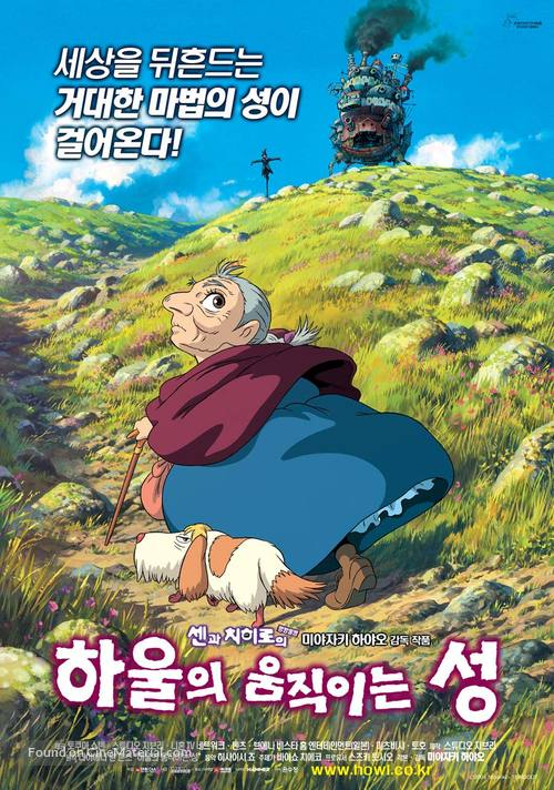 Hauru no ugoku shiro - South Korean poster