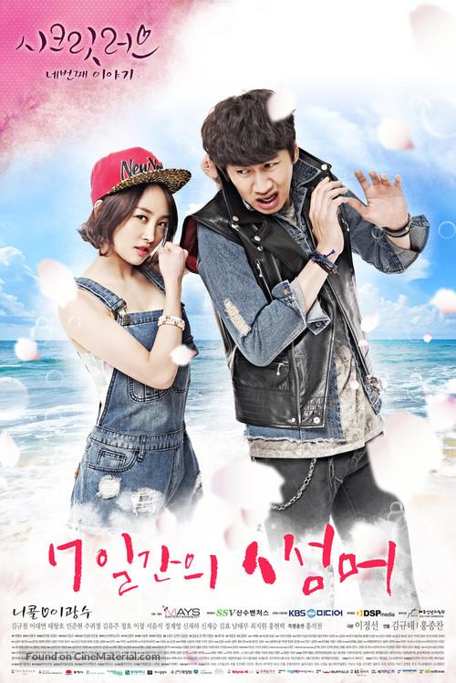 Kara: Secret Love South Korean movie poster