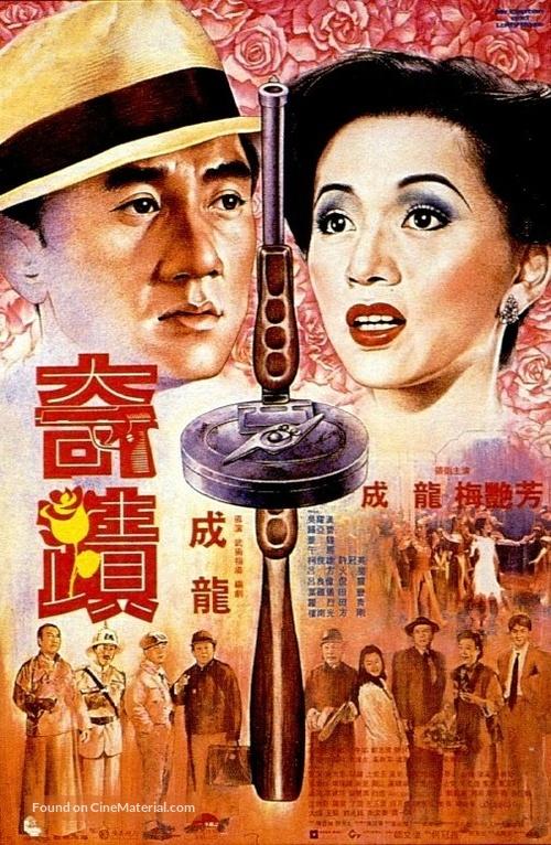 Ji ji - Hong Kong Movie Poster