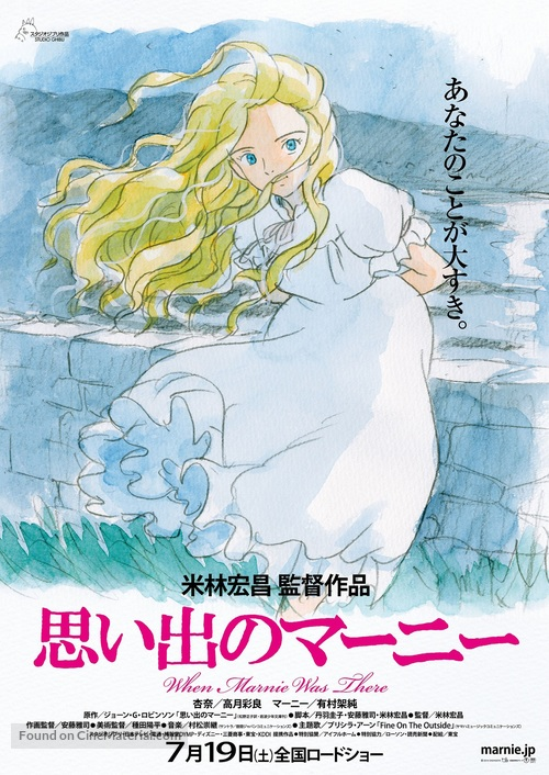Omoide no Mânî - Japanese Movie Poster