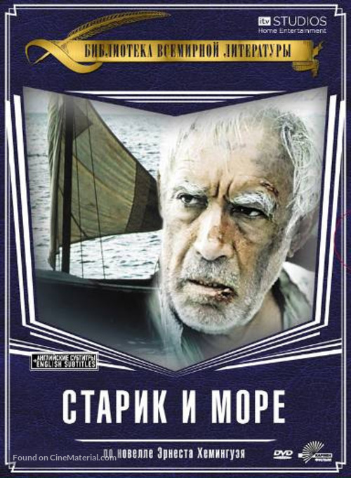 The Old Man and the Sea - Russian Movie Cover
