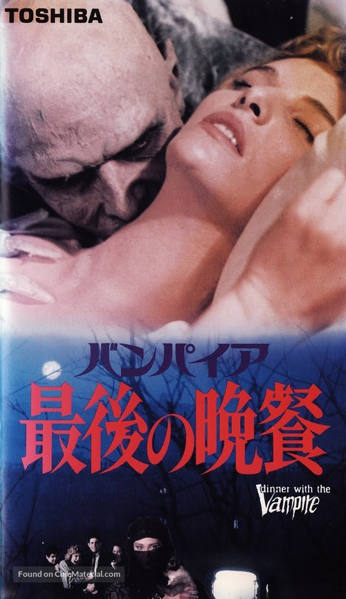 """""""Brivido giallo"""" - Japanese VHS movie cover"""