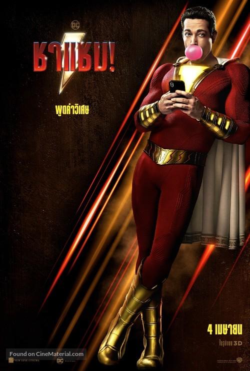 Shazam! - Thai Movie Poster