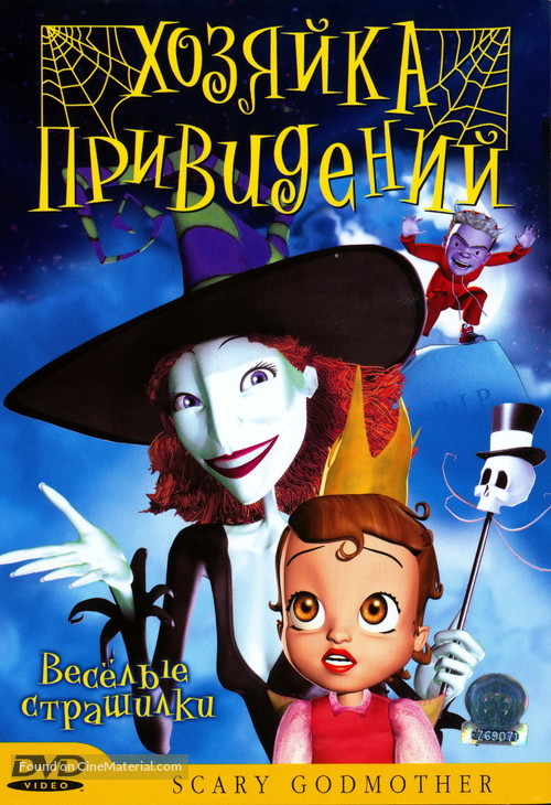 scary godmother halloween spooktakular russian dvd cover