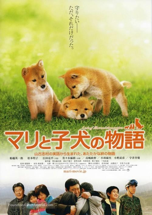 Mari to koinu no monogatari - Japanese Movie Poster