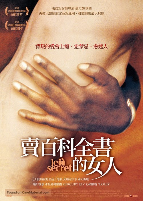 Le Secret Taiwanese Movie Poster