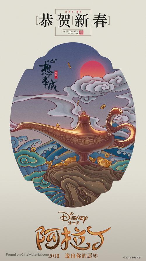 Aladdin - Chinese Movie Poster