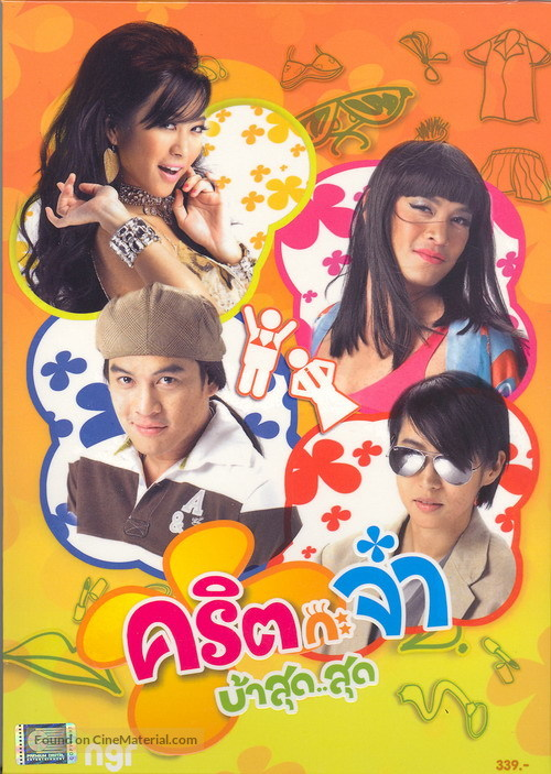 Cris-ka-ja baa sut sut - Thai Movie Cover