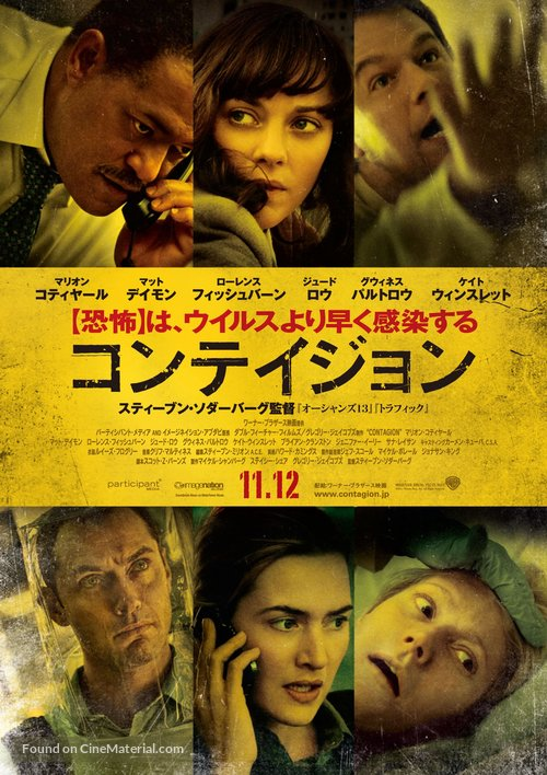 Contagion - Japanese Movie Poster