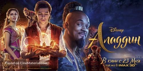 Aladdin - Russian Movie Poster