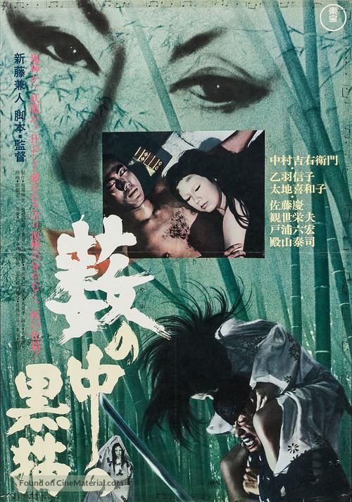 Yabu no naka no kuroneko - Japanese Movie Poster