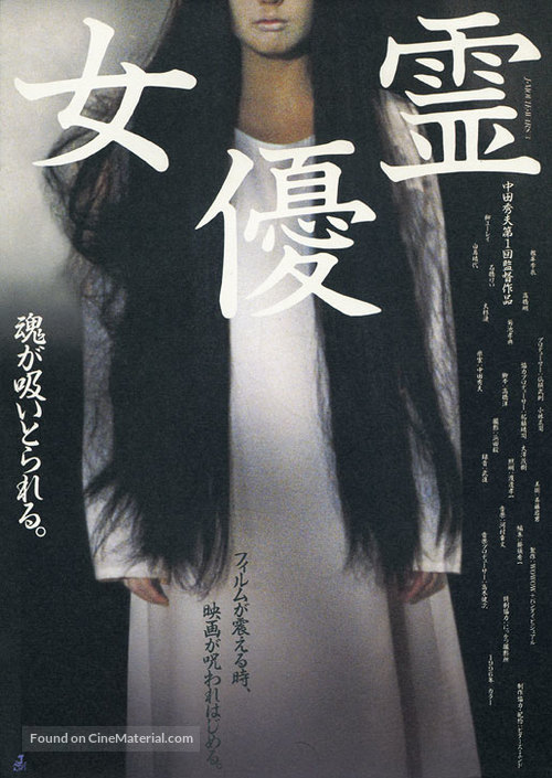 Joyû-rei - Japanese Movie Poster