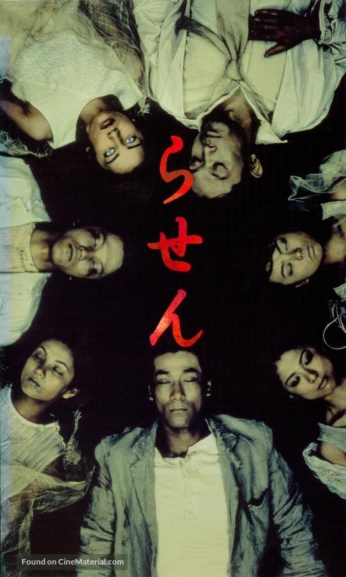 """""""Rasen"""" - Japanese Movie Cover"""