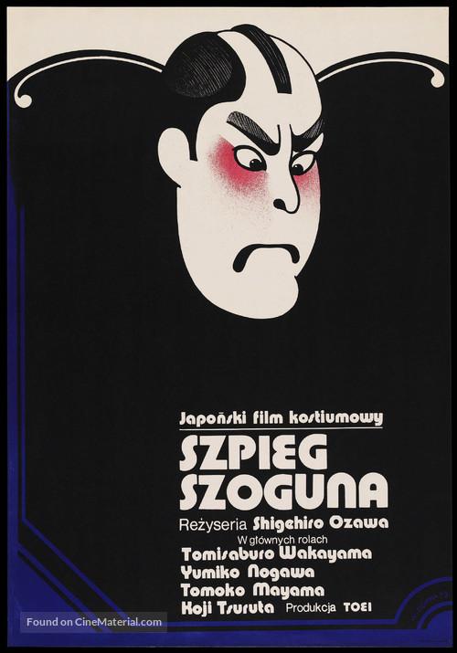 Shokin kasegi - Polish Movie Poster