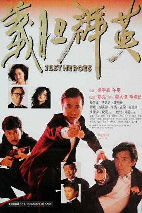 Yi dan qun ying - Hong Kong Movie Poster