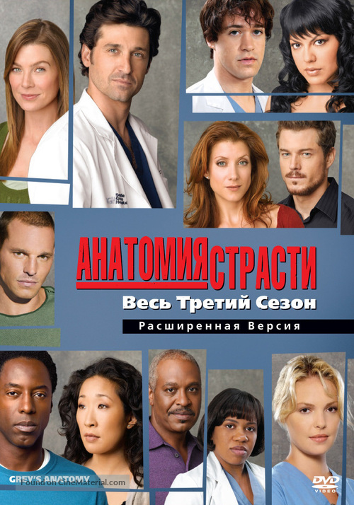 """Grey's Anatomy"" - Russian Movie Cover"