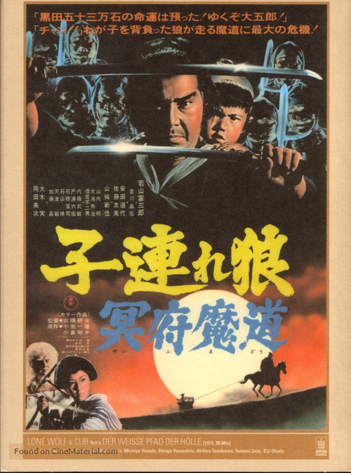 Kozure Ôkami: Meifumadô - Japanese Movie Poster