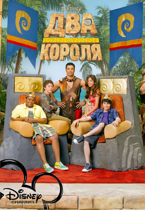 """Pair of Kings"" - Russian Movie Poster"