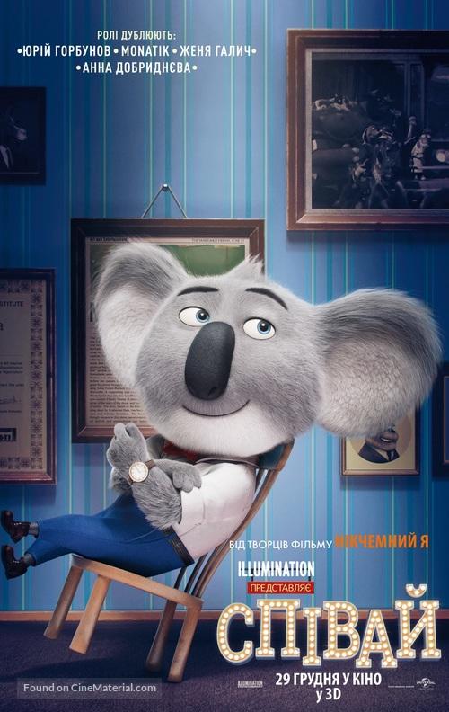 Sing - Ukrainian Movie Poster