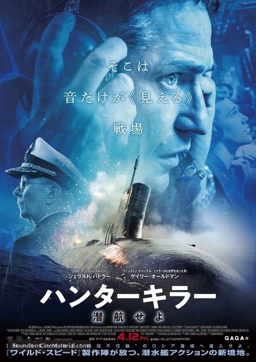 Hunter Killer - Japanese Movie Poster