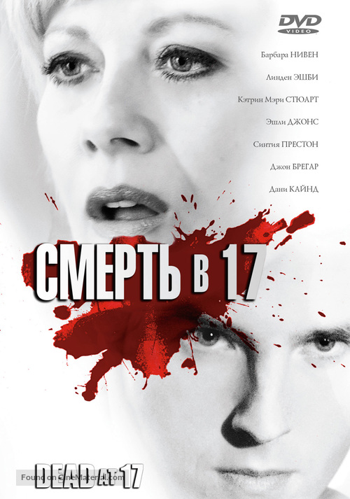 Dead at 17 - Russian Movie Cover