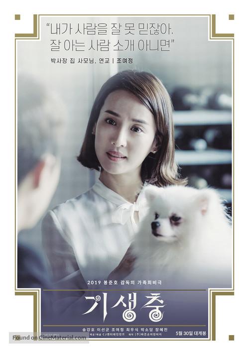 Parasite South Korean movie poster