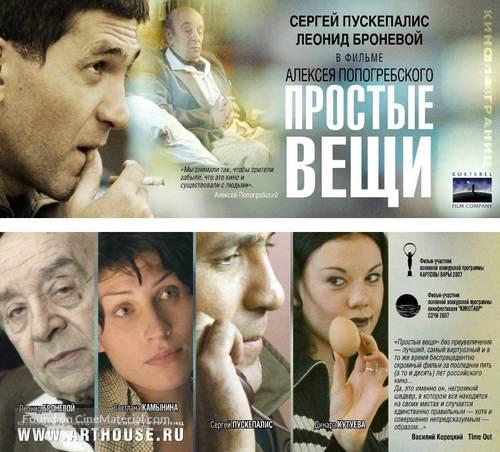 Prostye veshchi - Russian Movie Poster