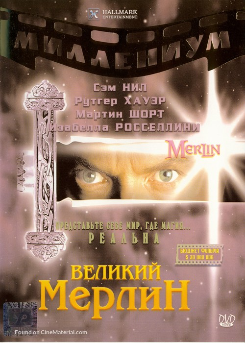 Merlin - Russian Movie Cover